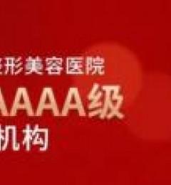 铭医集团于钧董事长、李红院长出席2019医疗美容机构评价工作总结会议,接受5A医美机构