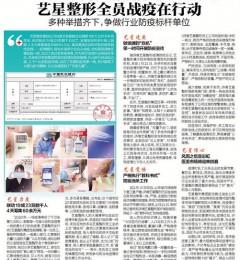 T24 | 160余万元捐赠抗疫一线 宁波艺星整形医院助力战疫在行动!