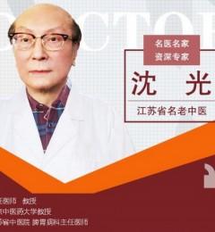 国内消化及肝胆名医沈光教授坐诊南京太乙堂