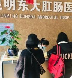 昆明东大肛肠医院怎么样?规范行医、正规靠谱、患者评价高