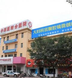忻州中西医结合医院看妇科评价好吗?收费制度完善保障医疗安全
