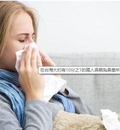 咳痰或擤鼻涕时经常带有血丝,小心鼻咽癌找上门