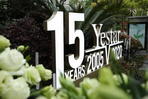 行业公约+正品联盟,TOP15品牌联盟商共庆艺星品牌15周年盛典!