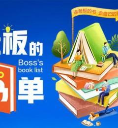 老板的书单 | 健康有益创始人李宇欣谈读书之道