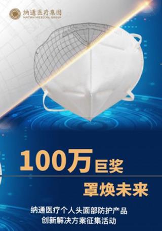 百万巨奖 纳通医疗征集口罩产品创新解决方案