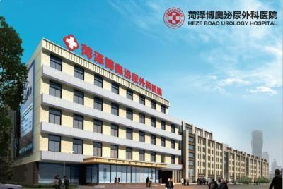 菏泽博奥泌尿外科医院 开创科技前沿 铸造爱心品牌