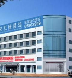 上海中佑肛肠医院靠谱吗 正规办院 规范靠谱有保障