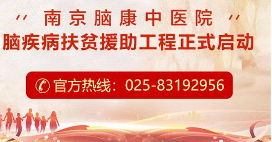 """南京脑康中医院联合江苏省慈善总会启动""""脑疾病扶贫援助工程"""""""