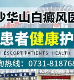 长沙华山白癜风医院为患者健康护航