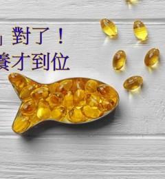 多元不饱和脂肪酸作用大不同 Omega-3更有助于维护健康