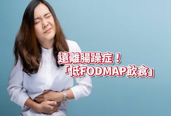 �c躁症易引起腹痛、腹� 食物这样吃可改善症状