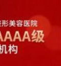 【长春铭医整形年中庆】预存5000得10000,5A品质盛典拉开帷幕