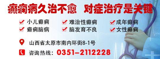 太原癫痫病医院:癫痫在治疗期间要注意什么?