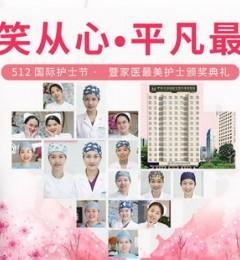 家庭医生整形美容召开5.12国际护士节颁奖典礼!