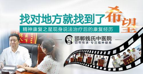 邯郸钱氏中医院怎么样 正规专业,为健康打造典范医疗