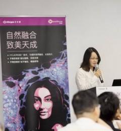 沈海燕医生出席第三期云巢青年医生课程乔雅登丰颜案例分享会