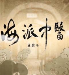 传播中医健康理念,弘扬海派中医文化――2020,海派中医砥砺前行!