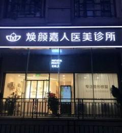 北京焕颜嘉人医疗美容的眼睛修复手术专家行不行 温馨的关怀
