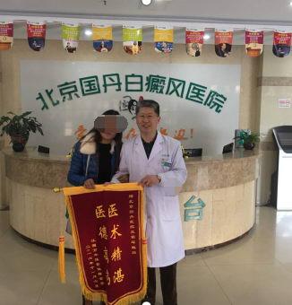 """北京国丹白癜风医院荣获""""诚信医疗模范奖"""""""