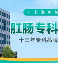 上海中佑肛肠医院怎么样?合理收费口碑好!