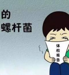 曲靖东大医院:幽门螺杆菌根除不能盲目,除菌要规范治疗