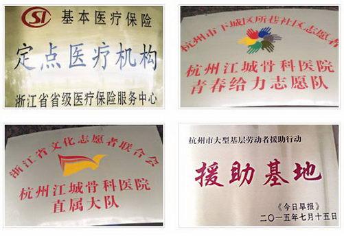 杭州江城骨科医院做断指再植手术好吗