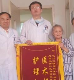杭州江城骨科医院手术后患者满意 医术精湛 护理细心