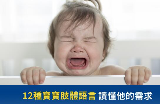 读懂宝宝的肢体语言 陪伴他快乐成长