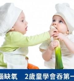 宝宝出生时缺氧 每一步成长都十分关键