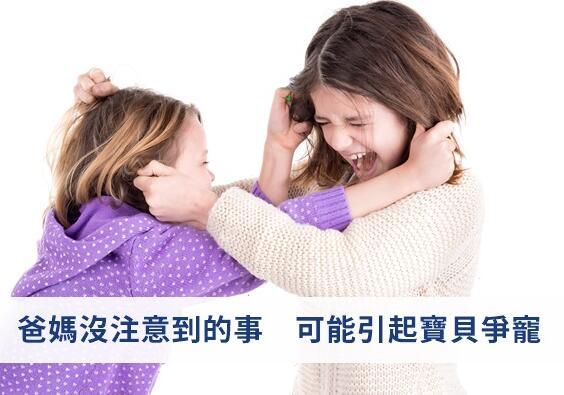 家里二宝争宠 父母应学习巧妙对待