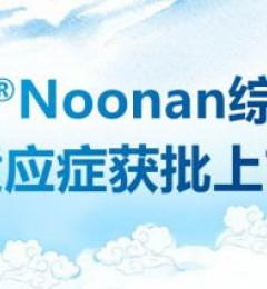 重组人生长激素注射液诺泽Noonan综合征适应症获批