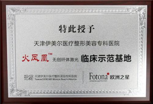 天津伊美尔王牌新品季,火凤凰纤体塑形新科技