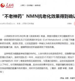 解析NMN功效,权威科普教你如何选择NMN
