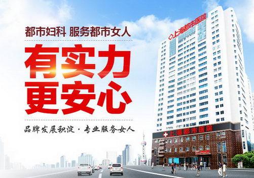 上海都市医院妇科专家讲述卵巢囊肿的症状及治疗方法