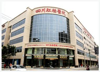 四川肛肠医院:如何区分正规医院和非正规医院