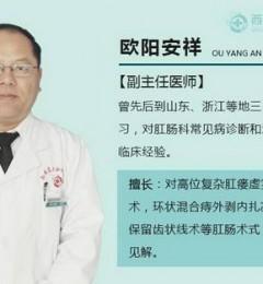 痔疮又来坑你了?西安东大肛肠医院:是你制造了与它的不解之缘