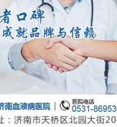 济南血液病医院怎么样?正规血液病专科医院