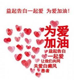 北京国丹白癜风医院:2020白癜风患者可申请精准检测治疗资助