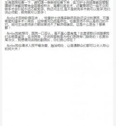 """关于""""福州市鼓楼区左海医院曝光黑心不靠谱""""的郑重声明"""