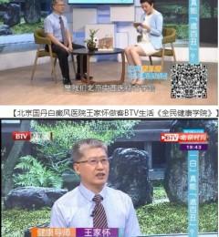 白癜风专家王家怀做客BTV全民健康学院