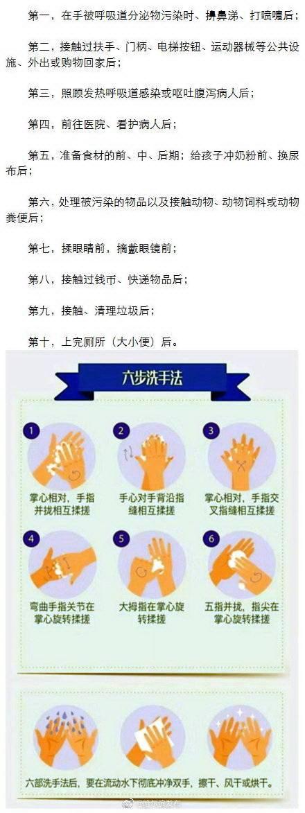 生活中十种情况一定要洗手