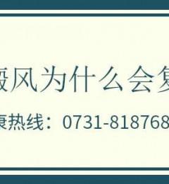 长沙华山医院提示:白癜风为什么会复发