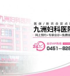 黑龙江九州妇科医院怎么样 医精心诚有爱