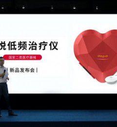 大悦S9塑形系列产品上市,成为腹直肌分离治疗领域风向标