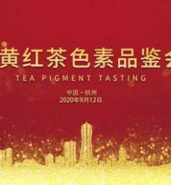 热烈祝贺《玄黄红茶色素品鉴会》在龙坞茶镇隆重举办