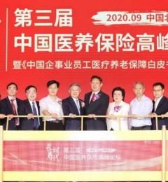 全国首份《中国企事业员工医疗养老保障白皮书》公布