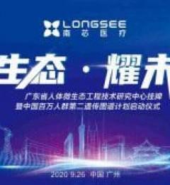 """掌握核""""芯""""微生态 领跑中国百万人群第二遗传图谱大未来"""