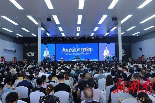 长沙大健康产业峰会暨第四届岳麓论坛金霞举行