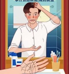 《2020脱发治疗白皮书》发布:平均每6个中国人就有1个脱发