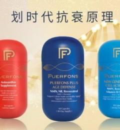 NMN产业强势崛起 Puerfons青春泉NMN打造行业顶级品质